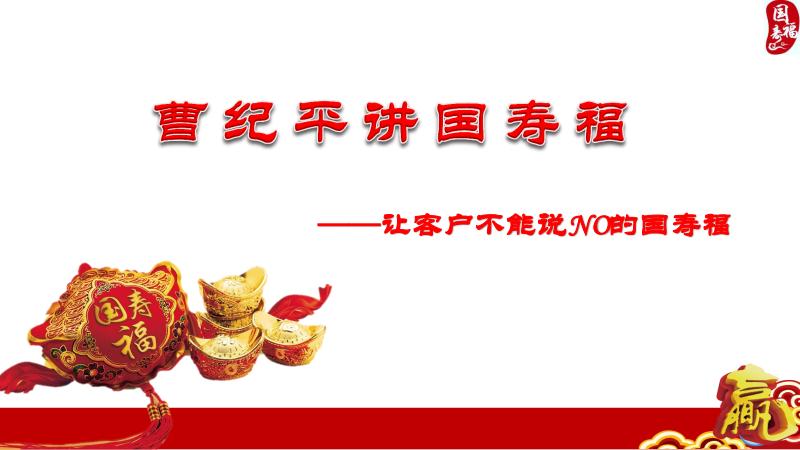 曹纪平讲国寿福――让客户不能说no的国寿福.pdf
