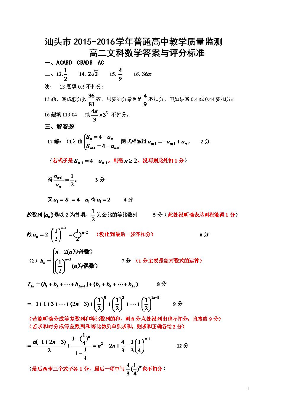 汕头市2015-2016高中知识质量检测化学高中试高二的数学学年图片