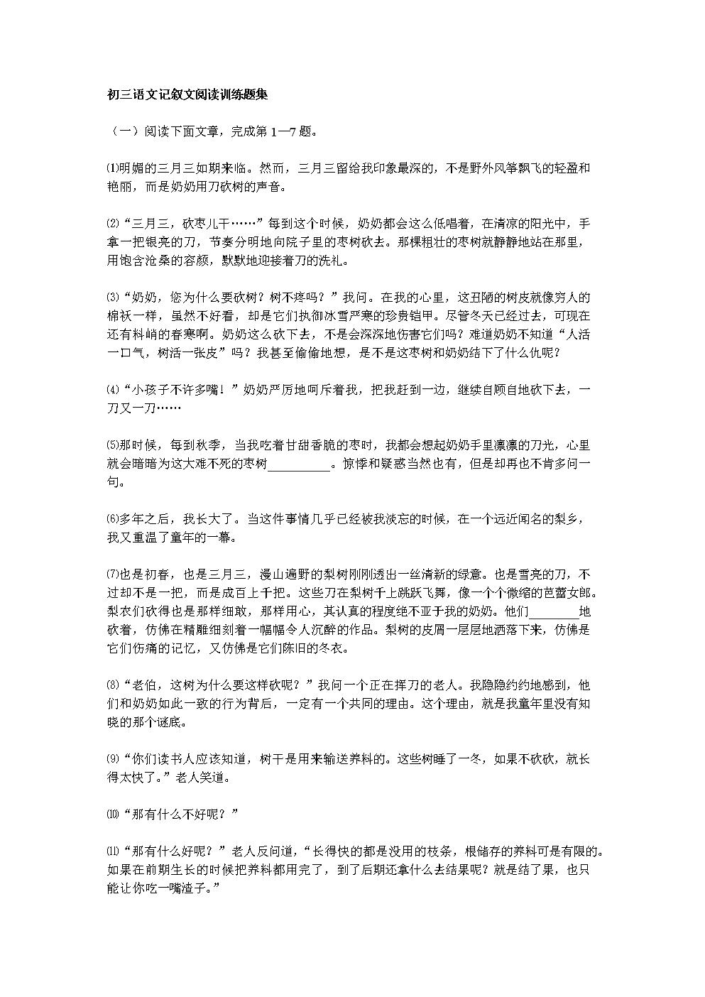 九年级语文记叙文阅读训练题集.doc