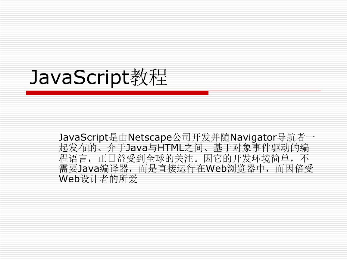 JS教程--从入门到精通课件.ppt