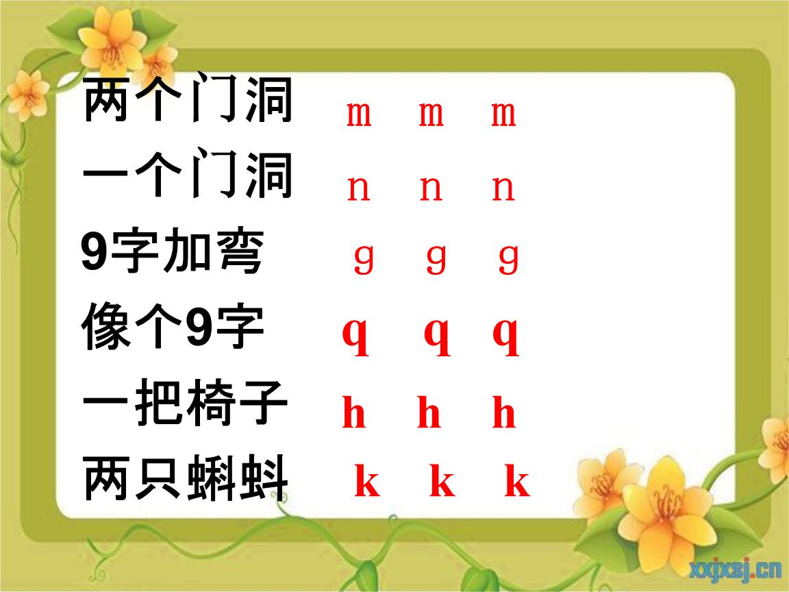 一年级新教材拼音教学zcs.ppt