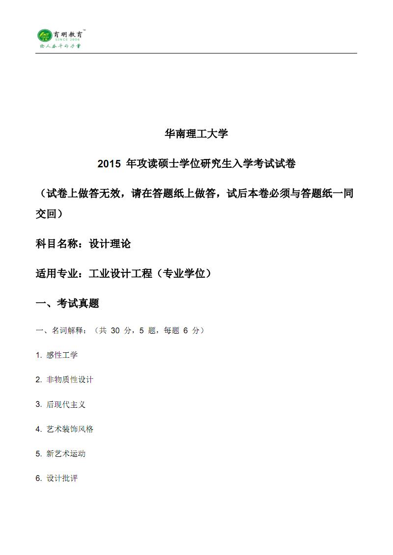 2015年华南理工大学工业设计规划工程(专业学位)设计规划理论考研真题