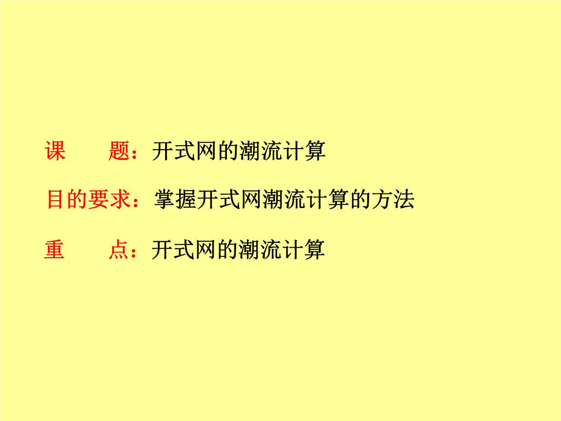 其潮流计算的方法是:(1)采用un计算各节点的运算负荷,化简电路.