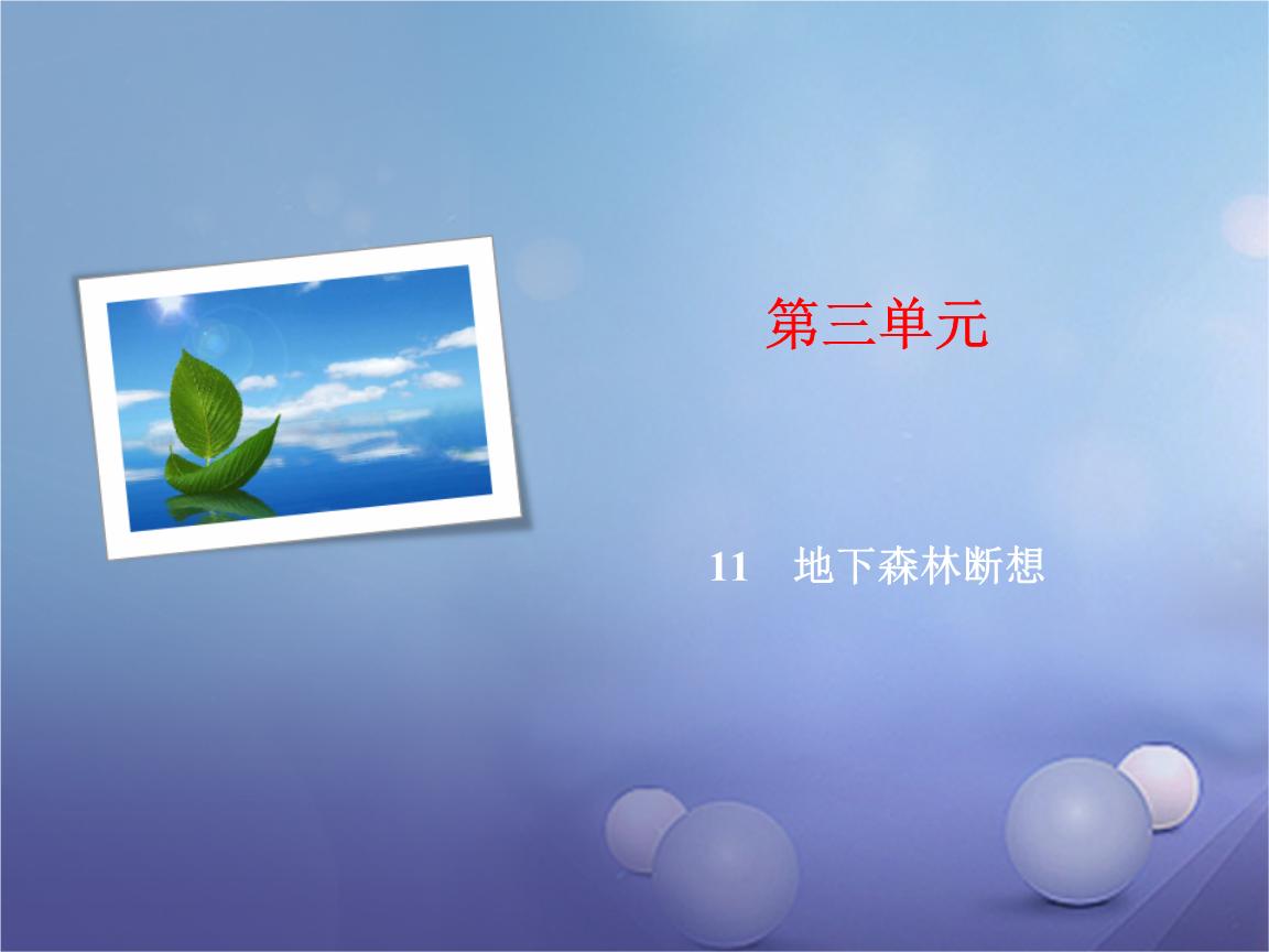 九年级语文下册 第3单元 11 地下森林断想(随堂训练)课件 新人教版.