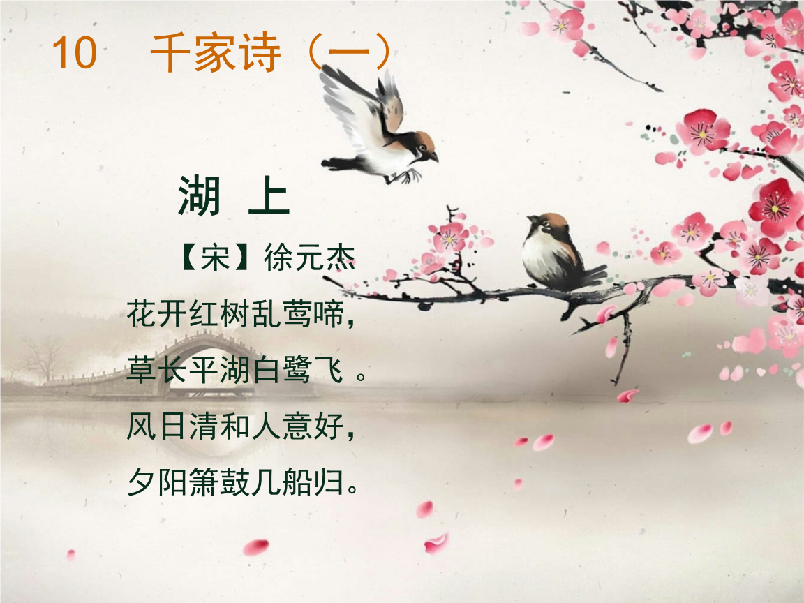 《湖上》古诗课件西湖春天.ppt