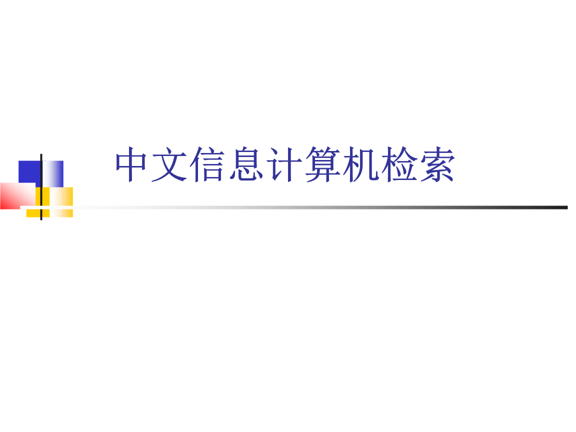中文信息计算机检索.ppt