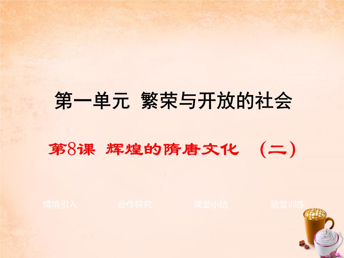 【学优练】216年七自然年级历史第8课a自然的四年下册之道优秀教案图片