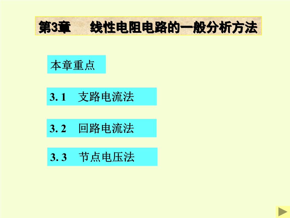 电路原理 清华学课件 20-3 线性电阻电路的一般分析方法.ppt