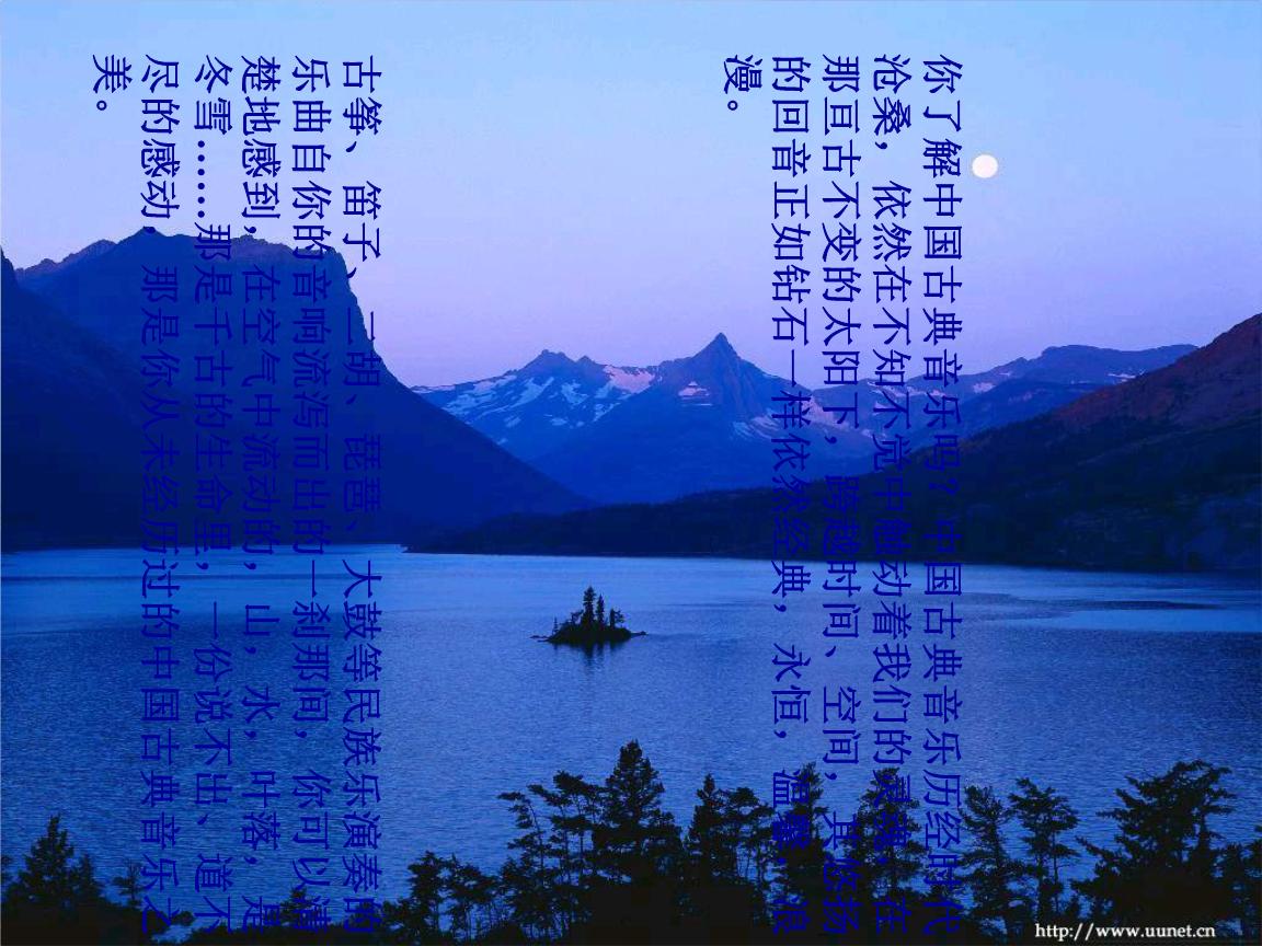 中国古典音乐赏析.ppt