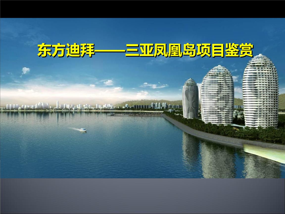 三亚凤凰岛赏析20110226.ppt