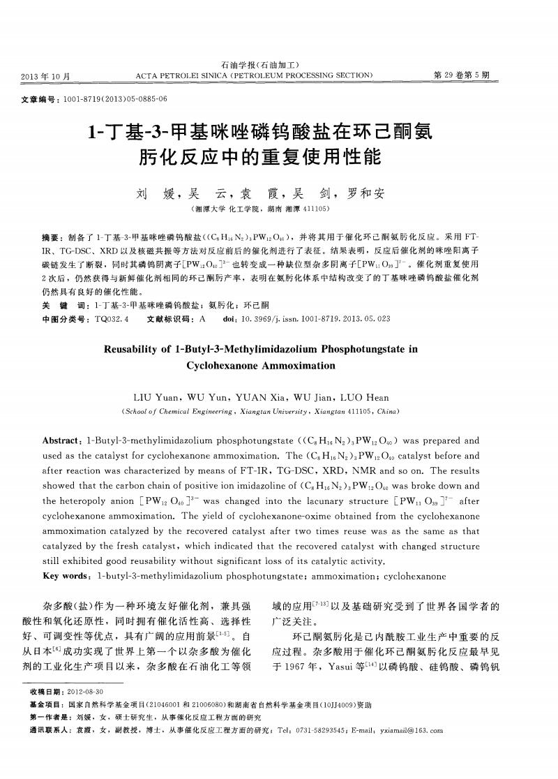1-丁基-3-甲基咪唑磷钨酸盐在环己酮氨肟化反应中的重复使用性能.pdf