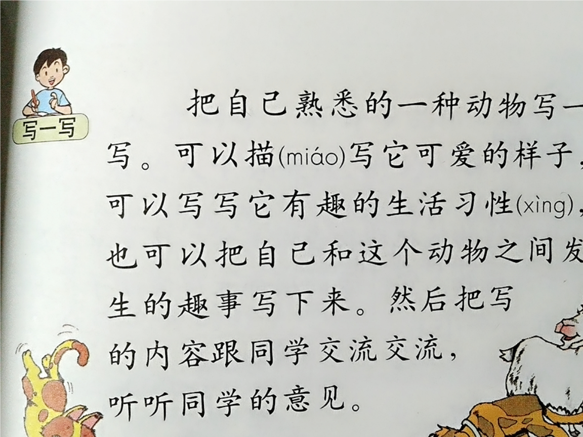 人教版二年级下册语文园地五可爱的动物.ppt