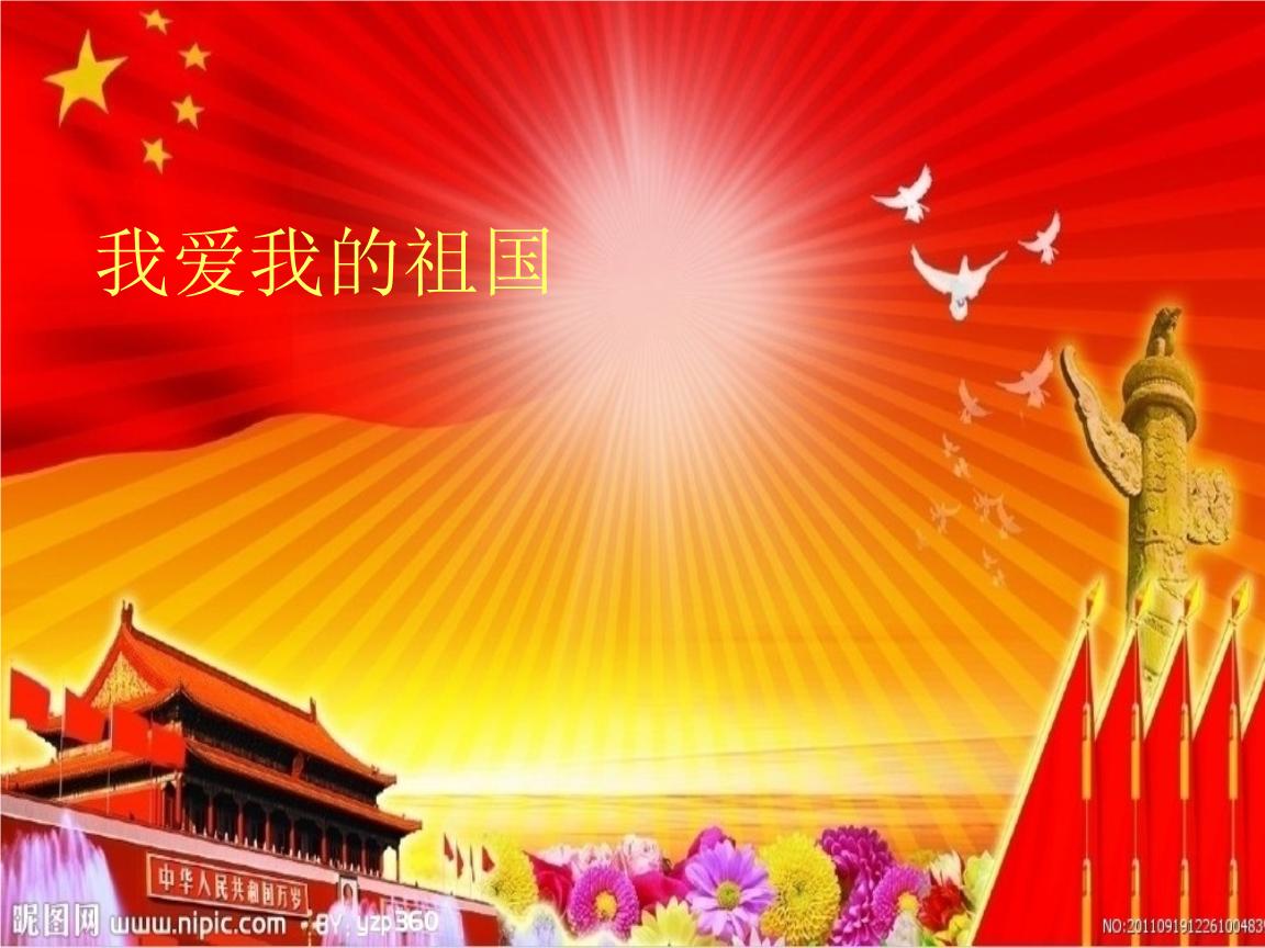 一年级国徽简笔画图-我爱你中国 ppt