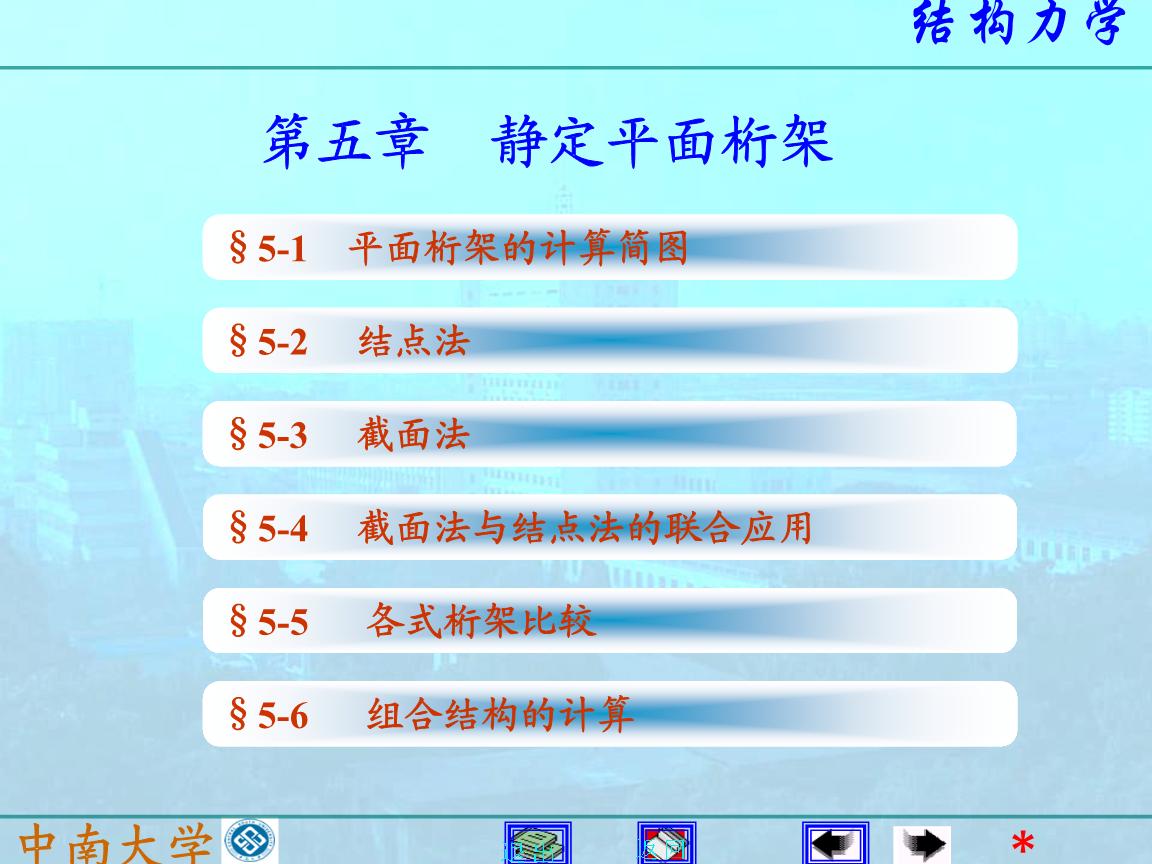 锟 结构力学 中南大学2013年课件 .ppt