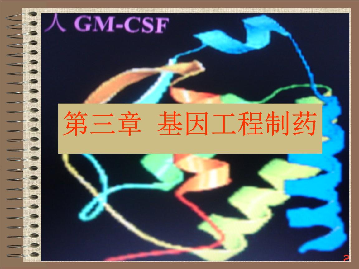 基因工程制药-1幻灯片.ppt