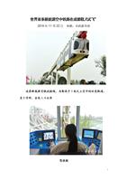 世界首条新能源空中铁路在成都载人.doc