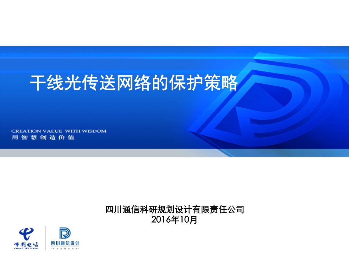 *企业机密*企业机密英文标题:40-47pt副标题:26-30pt字体:arial中文图片