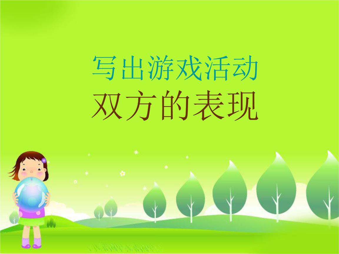 柿子树上浓密的叶子像一把大大的伞,把炎热挡在外面,我和小朋友再树下