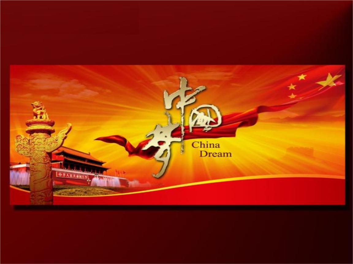 我的中国梦背景图片.ppt