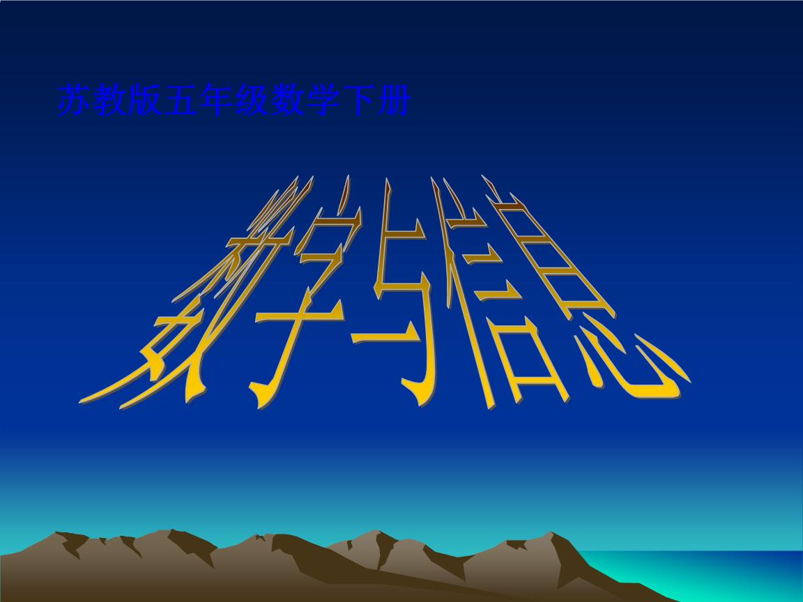 数字与信息课件.ppt千珏中单视频教学图片