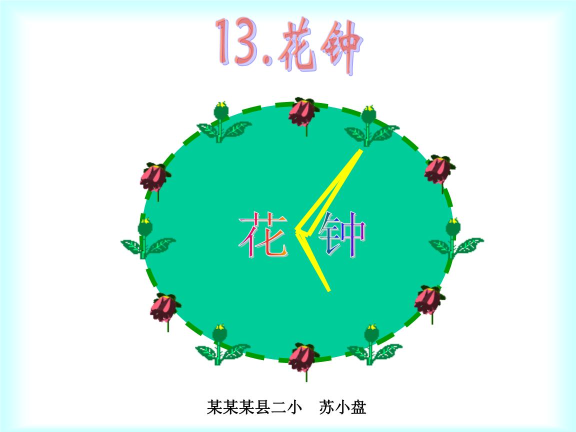 小学三年级语文上册《花钟》课件_红海湾水龟寮小学