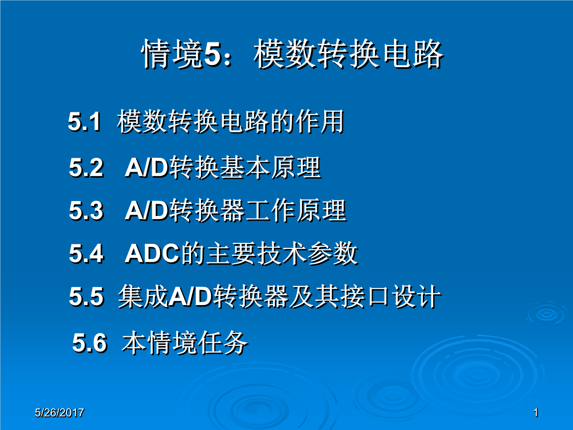 集成a/d转换器规格品种繁多,常见的有adc0804,adc0809,mc14433