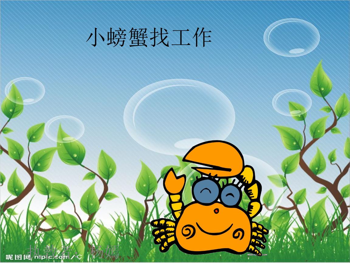 小螃蟹找工作(修改).ppt