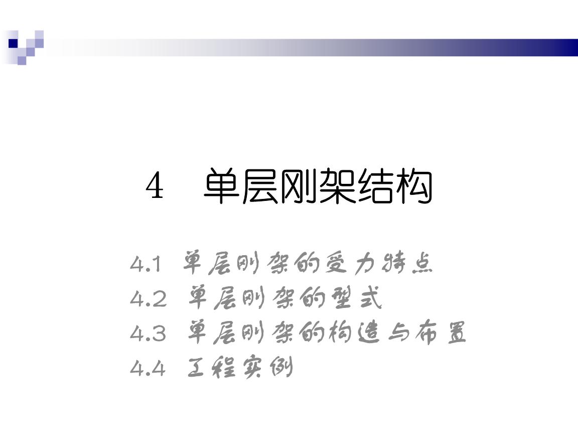 4工程实例4单层刚架结构排架结构梁和柱之间为铰接连接的结构.