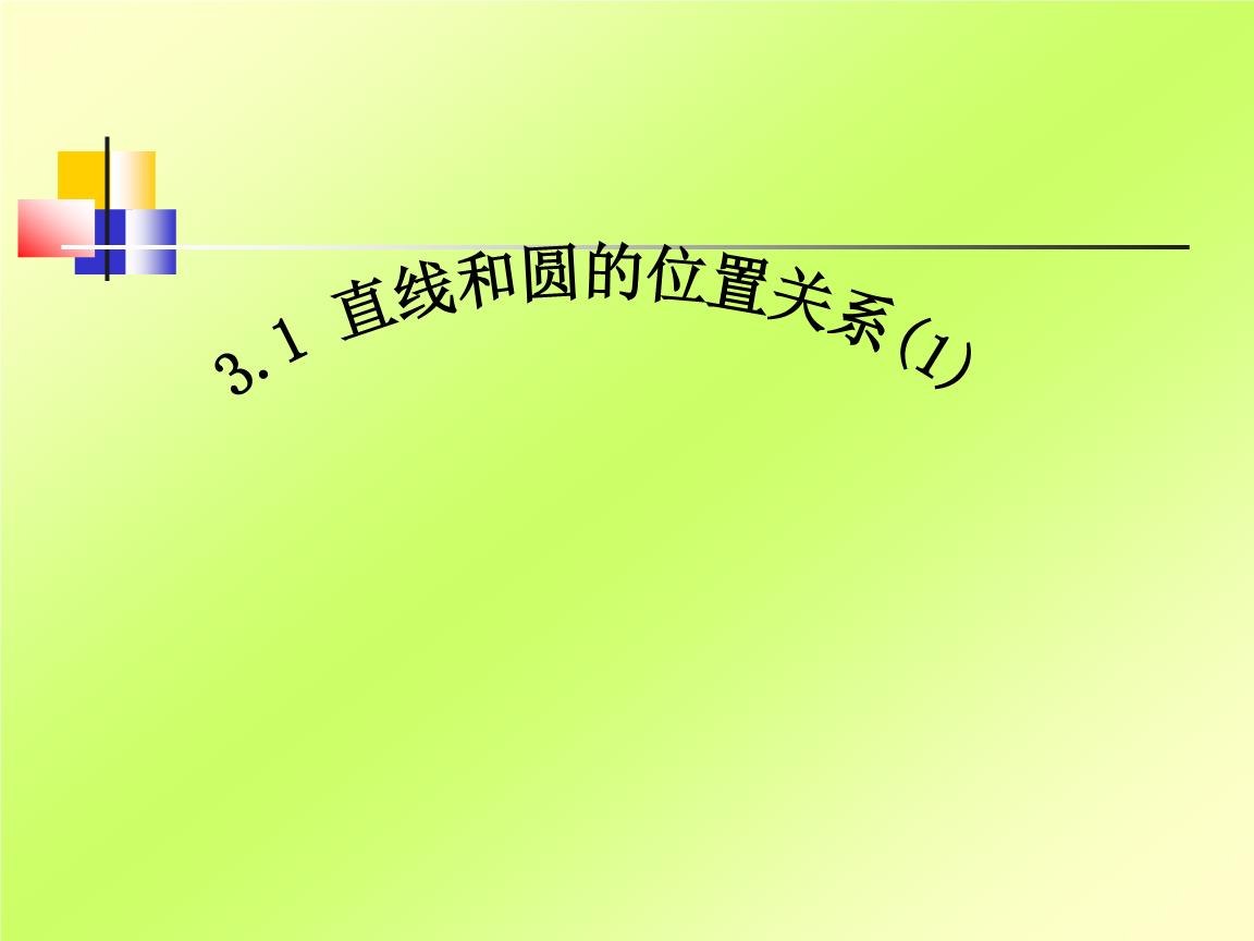 数学:3.1《直线与圆的位置关系》课件2(九年级下浙教版).ppt