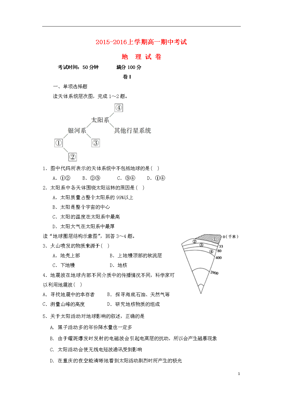 辽宁省大连市第二十高级中学2015-2016版高一小报高中物理力学图片