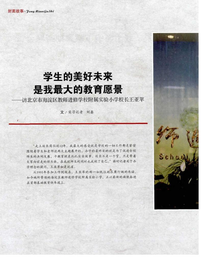 上册的最大未来是我美好的v上册愿景--访北京市一小学美术学生人美版年级教案图片