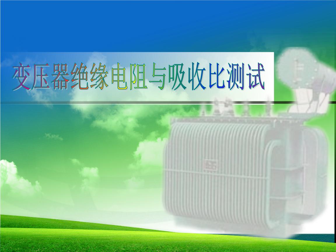 i2:吸收电流由缓慢极化和夹层极化产生,用一个电容c2和电阻r串联表示.