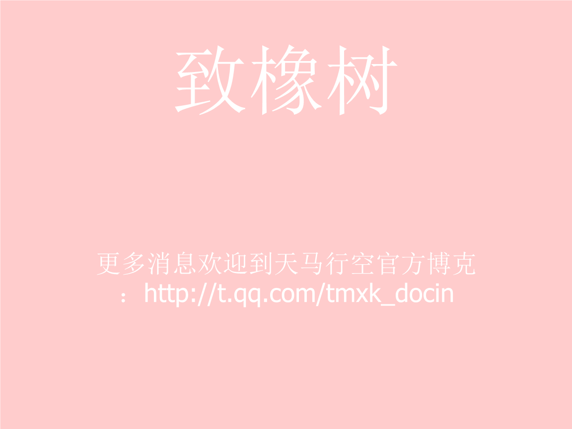 致橡树课件(ppt 22页).ppt
