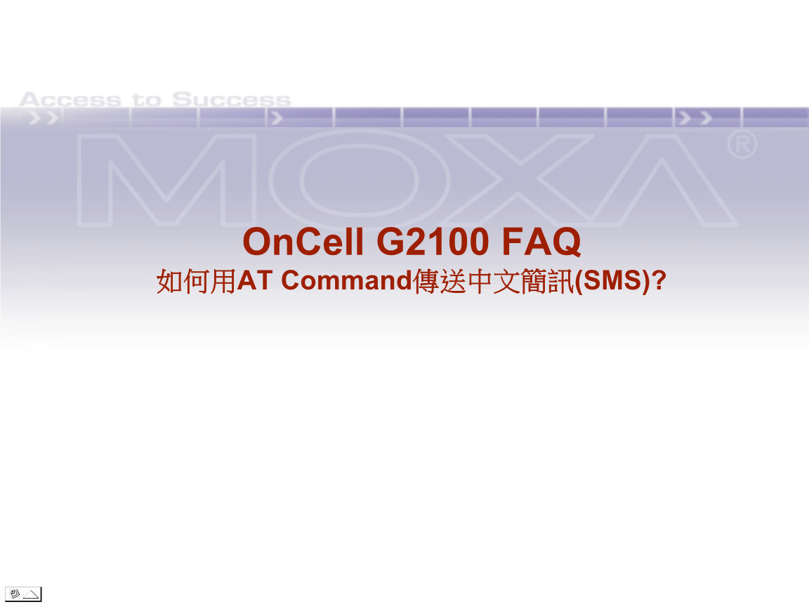 oncellg2100-如何用atcommnand传送汉字短信.ppt