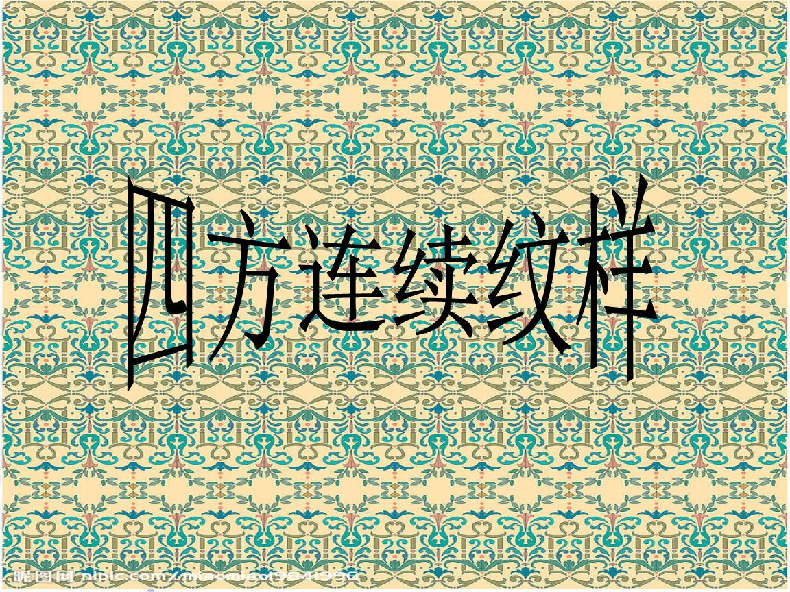四方连续纹样.ppt