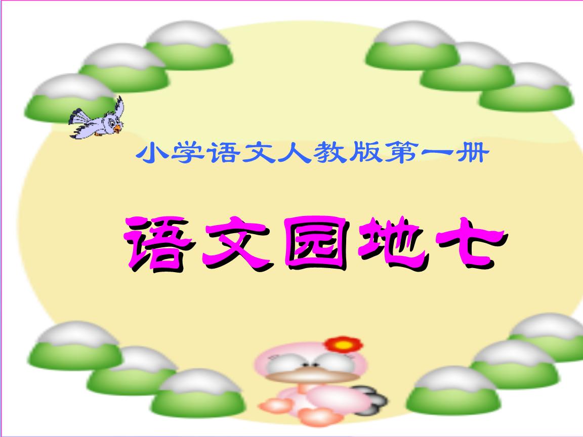 2017年夏一年级语文上册 语文园地七课件 新人教版.ppt