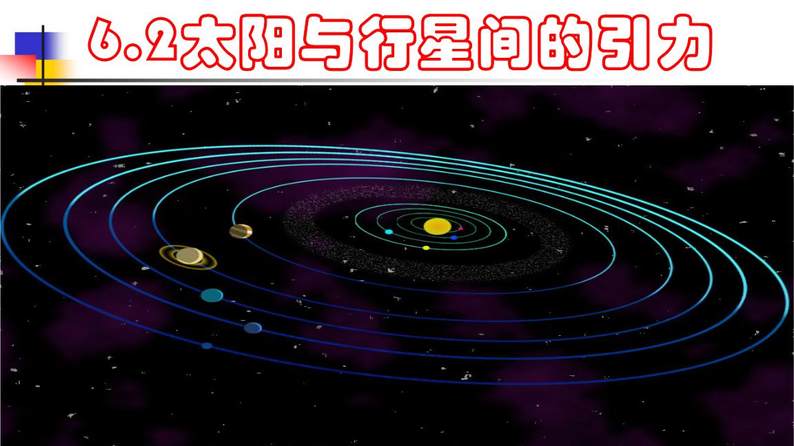 6.2太阳与行星间的引力---------万有引力.ppt