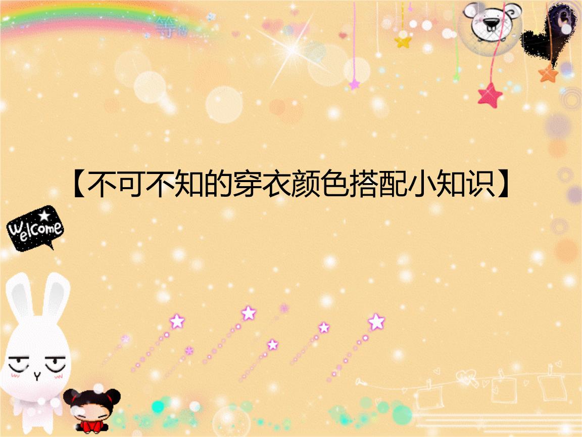 ppt手绘背景米色