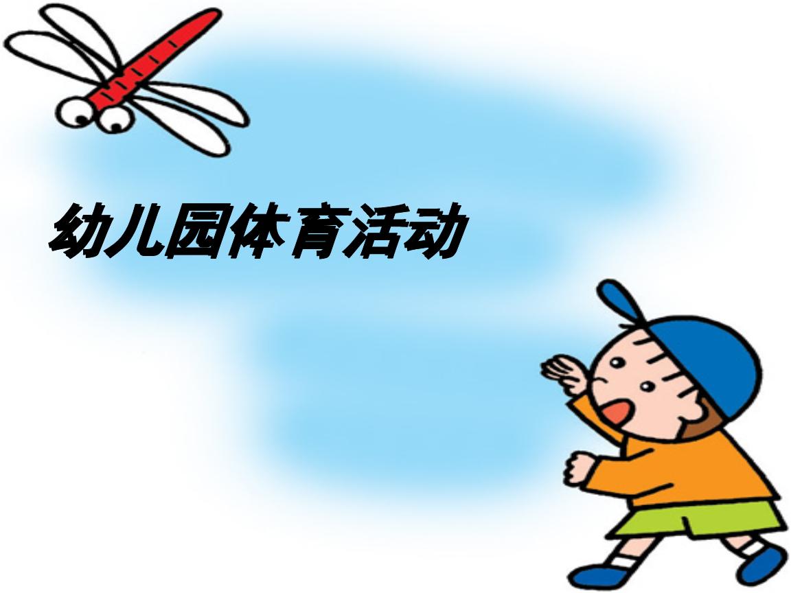 爱尔乐幼儿园户外体育活动培训.ppt