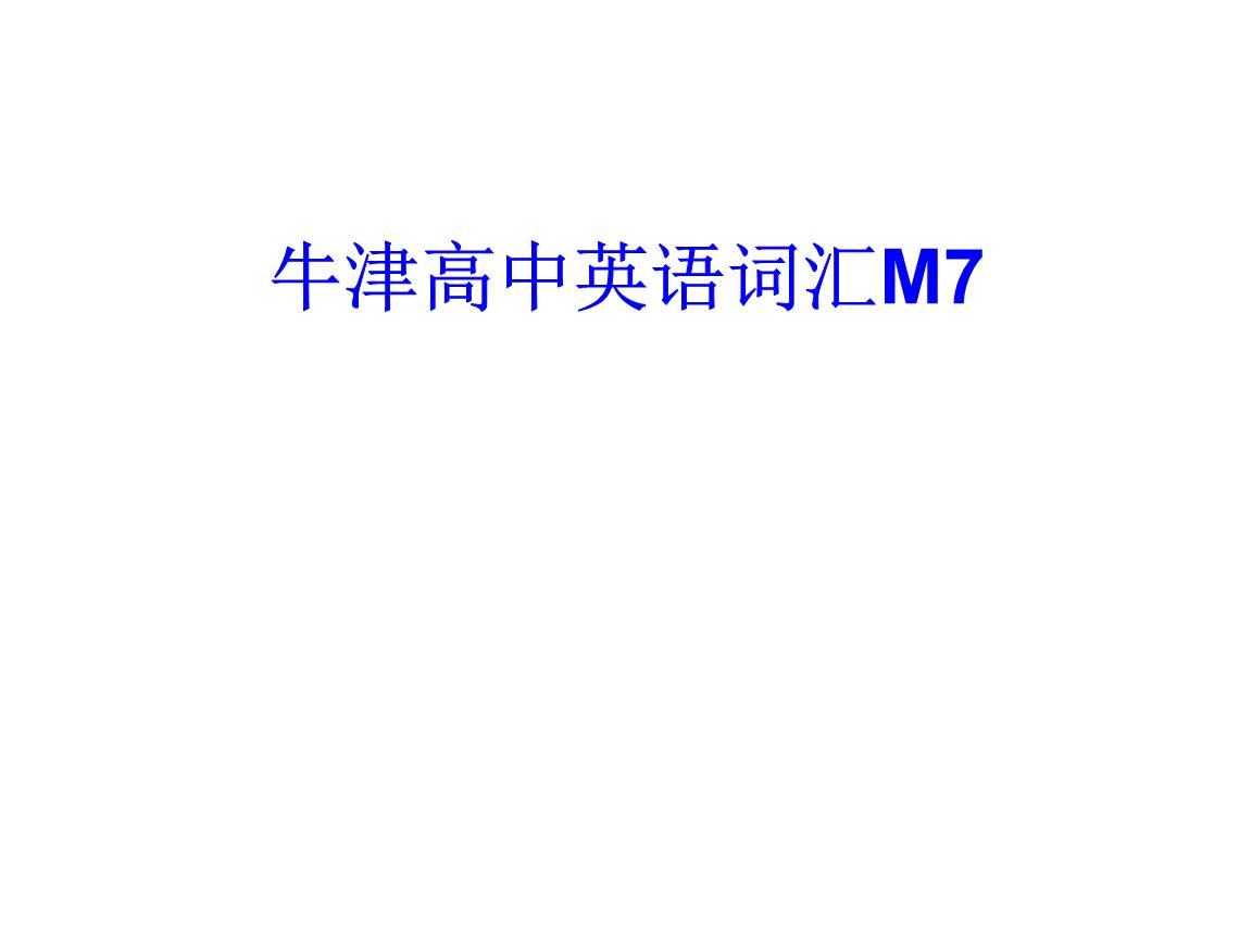 牛津高中英语词汇表m71.ppt