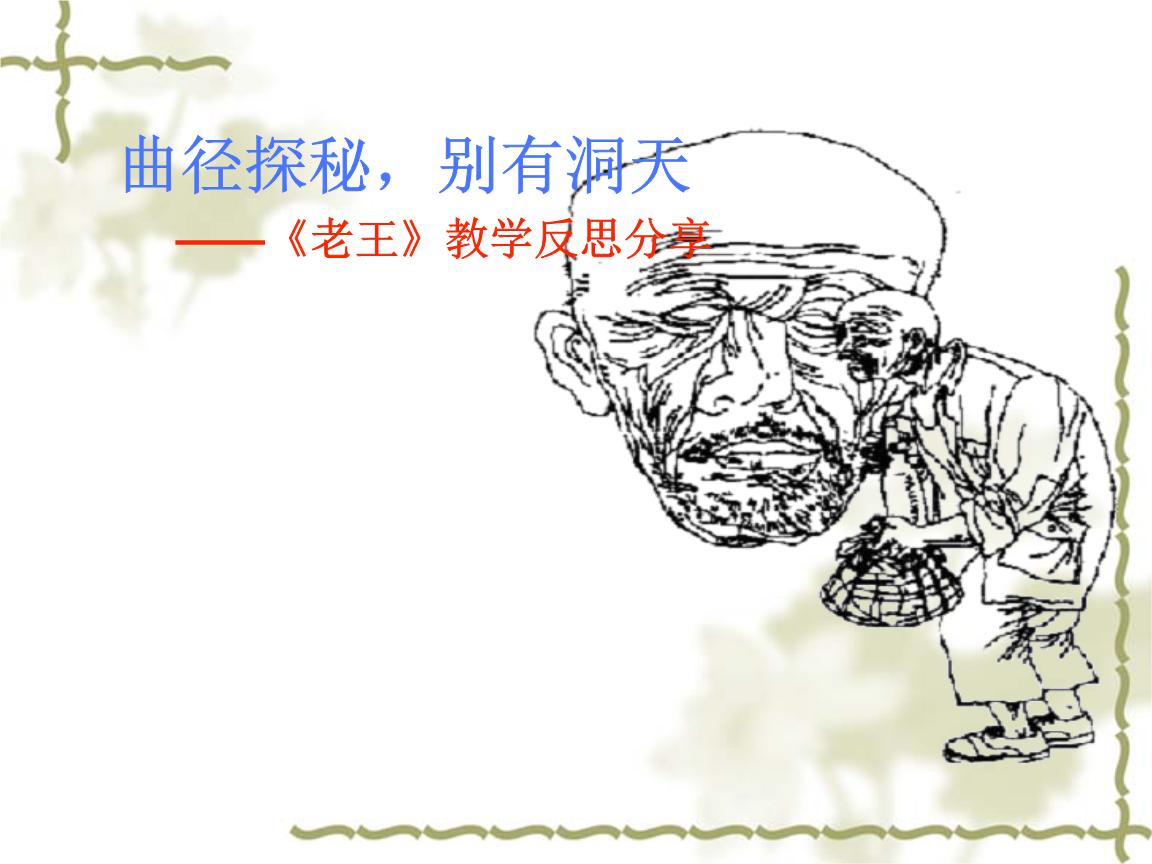 老王课件反思美术.ppt教案教学画伞小班图片