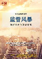 金融监管研究院-最新中国金融业监管风暴相关文件及解读总辑.pdf