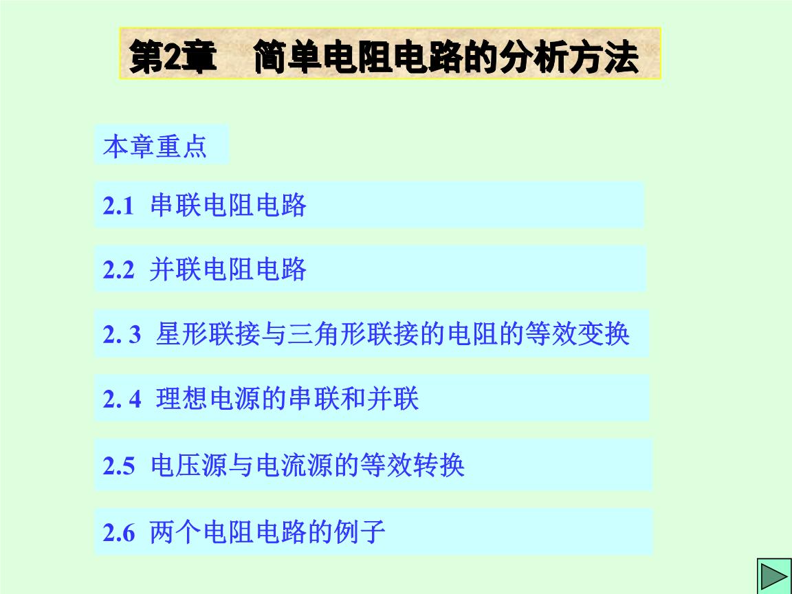 电路原理清华大学课件20-2简单电阻电路的分析方法.ppt