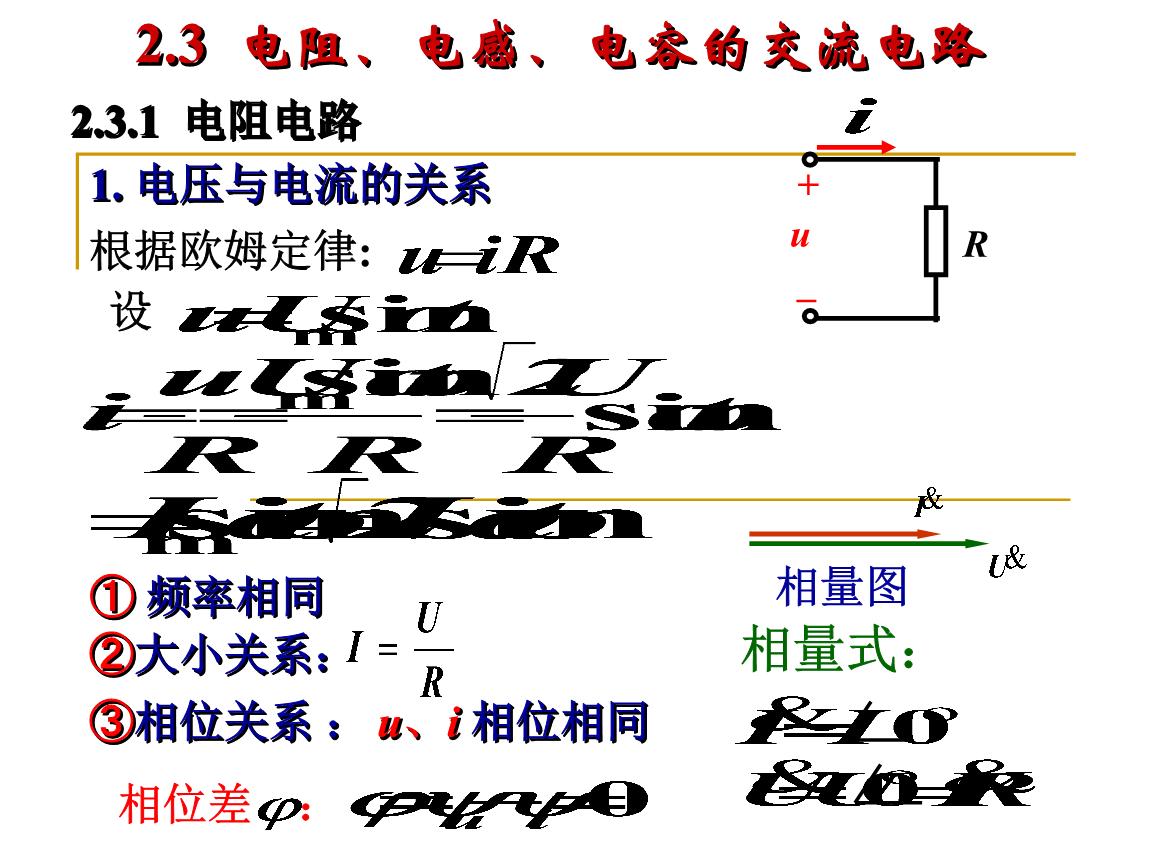 电阻电感电容的交流电路.ppt