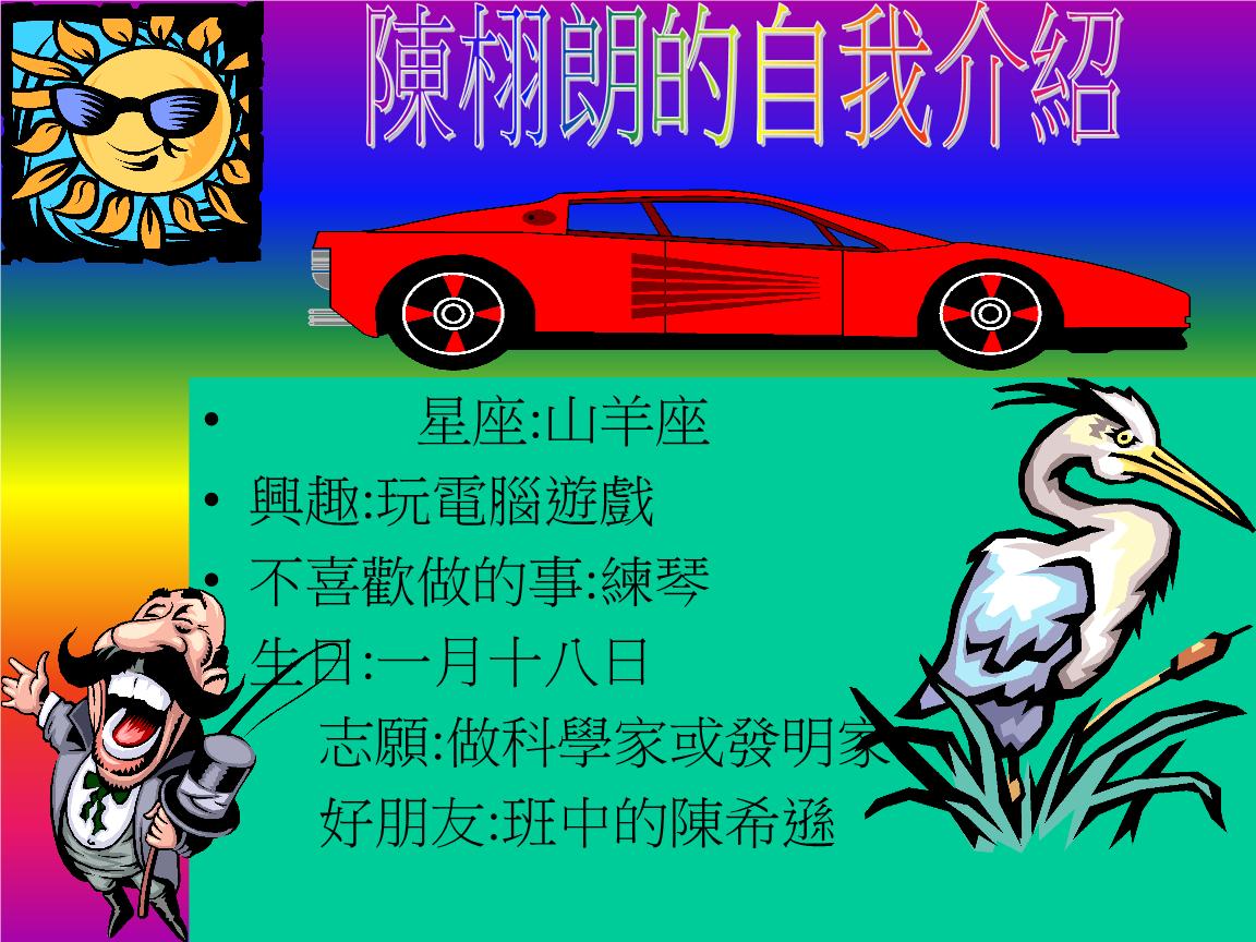 星座山羊座运势v星座.ppt2014双子座桃花运资料图片
