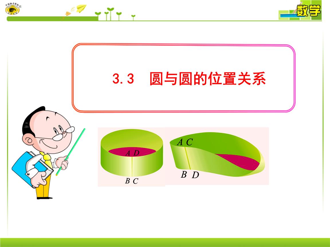 圆与圆的位置关系湘教版九年级下册.ppt