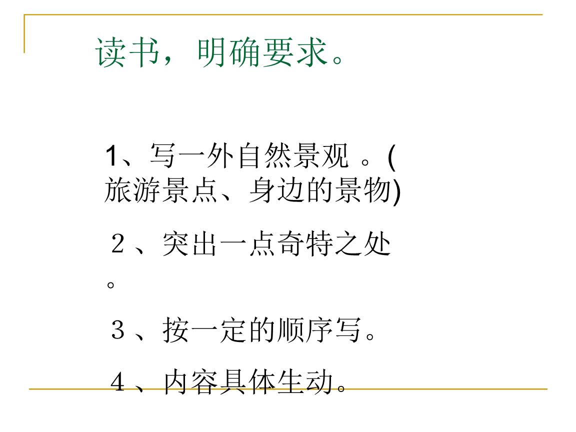 四年级语文上习作一.ppt