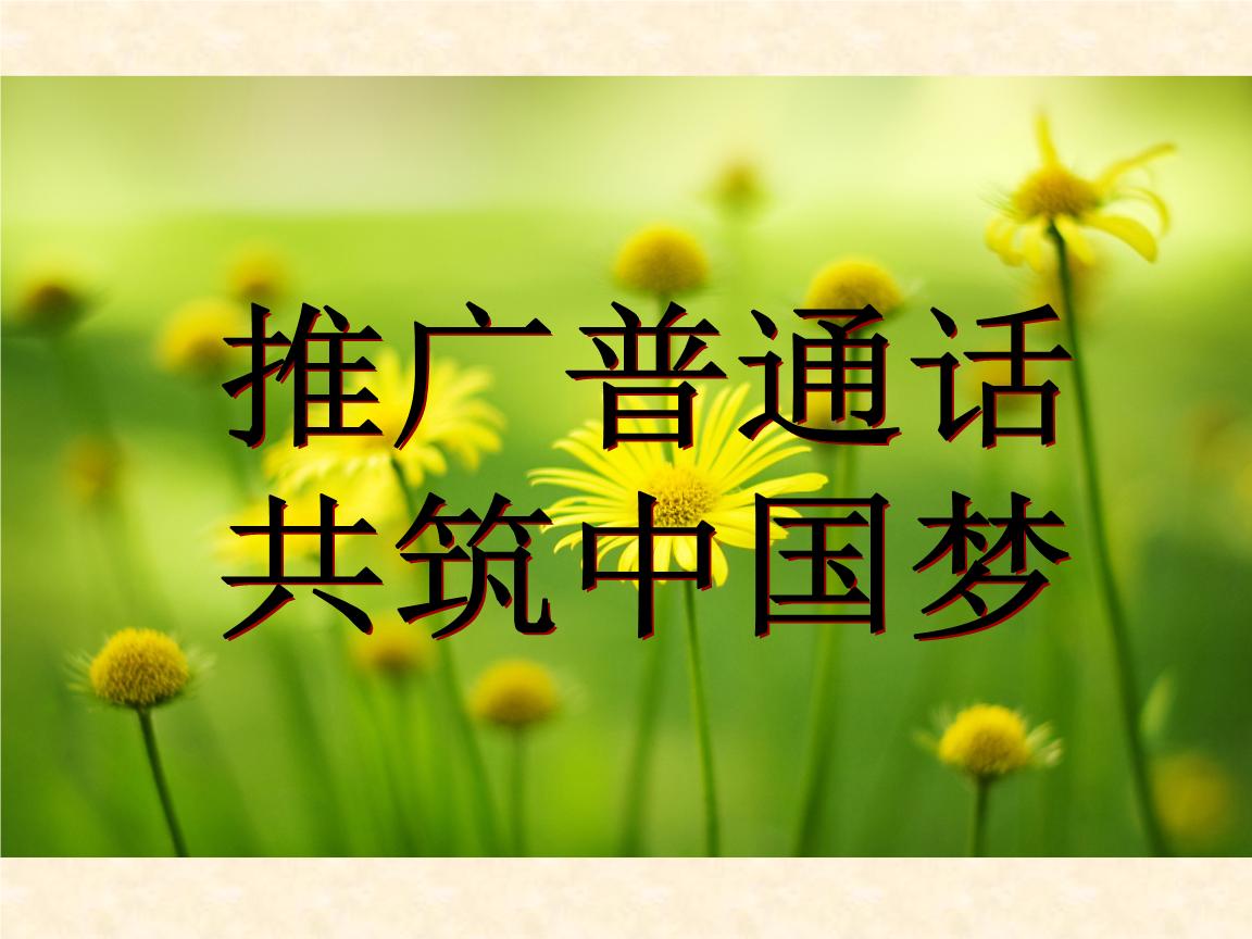 语言文字规范知识讲座.ppt