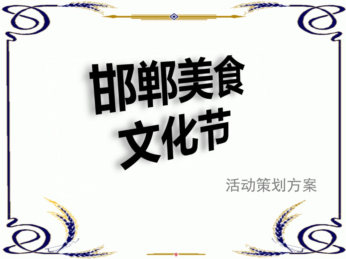 邯郸美食文化节策划案.ppt