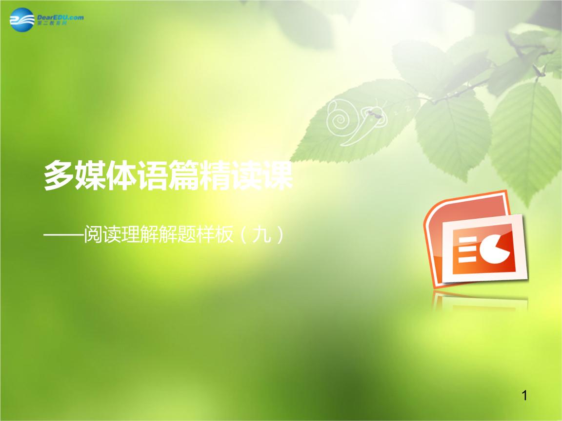 三维设计江苏专用2015高考英语大一轮复习阅读理解 社会文化类课件.